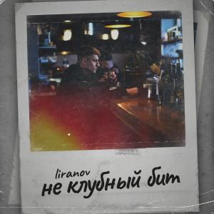Album Не Клубный Бит from LIRANOV