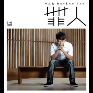 罪人 2010 李克勤