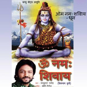 Album Om Namah Shivay from Roop Kumar Rathod