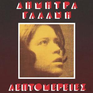 Leptomeries 1975 Dimitra Galani
