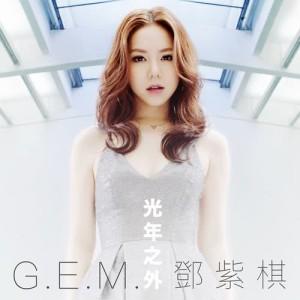 G.E.M. 鄧紫棋的專輯光年之外 - 電影 : Passengers 中國區主題曲