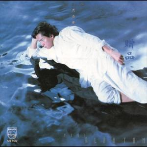 Qing Chun Meng 1994 Alan Tam (谭咏麟)
