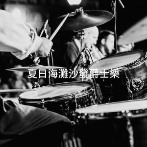 Album 夏日海滩沙发爵士乐 from Smooth Jazz