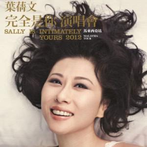 葉蒨文的專輯葉蒨文完全是你演唱會2012