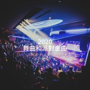 Album 2020 舞曲和派对金曲 from Cover Team Orchestra