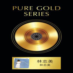 林志美的專輯Pure Gold Series - 林志美 - 林志美