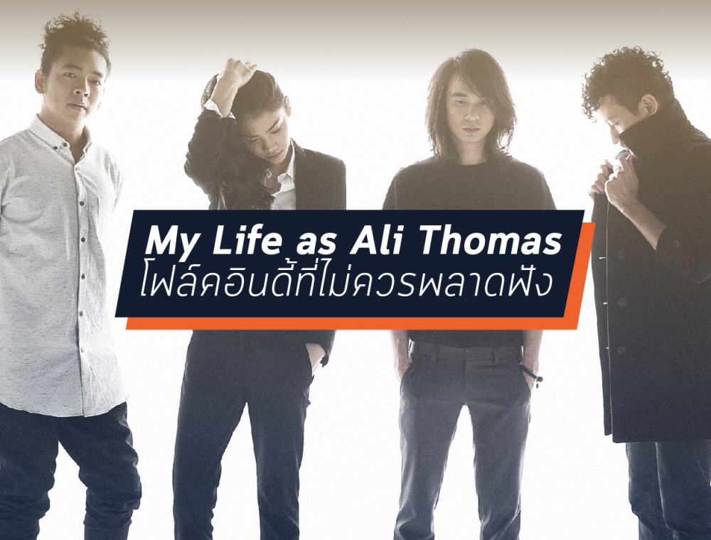 My Life as Ali Thomas กับอัลบั้ม Paper โฟล์คอินดี้ที่ไม่ควรพลาดฟัง