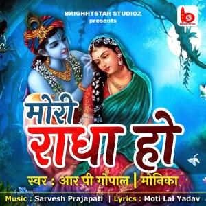 Album Mori Radha Ho from Monica