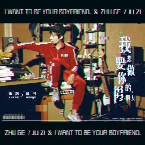 朱鸽的專輯我想要做你的男朋友