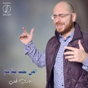Album Elly Yeheb Salaho from Fadi Tolbi