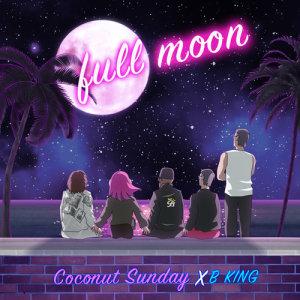 อัลบัม Full Moon (คืนพระจันทร์เต็มดวง) - Single ศิลปิน Coconut Sunday