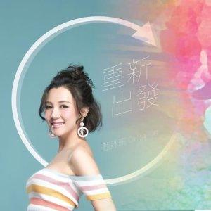 甄詠珊的專輯重新出發
