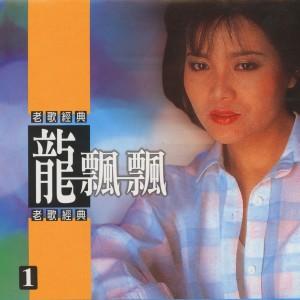 龍飄飄老歌經典, Vol. 1