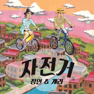 อัลบัม Jung In&Gary Digital Single <Bicycle> ศิลปิน Gary