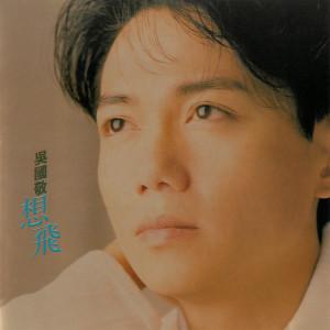 吳國敬的專輯想飛