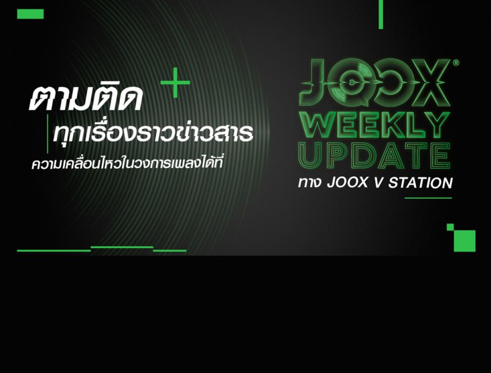 ติดตามทุกเรื่องราวข่าวสารวงการเพลงได้ใน JOOX Weekly Update