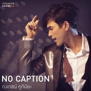 อัลบัม NO CAPTION - Single ศิลปิน ณเดชน์ คูกิมิยะ