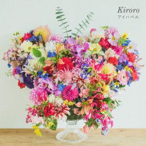 Kiroro的專輯Ai Haberu