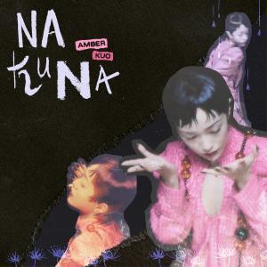 郭采潔的專輯NaKuNa