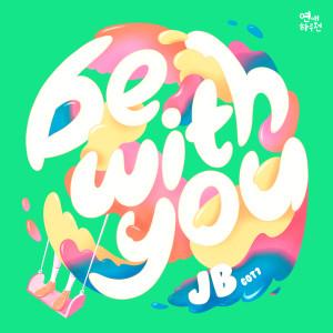 JAY B的專輯A Day Before Us Season ZERO OST Part.3