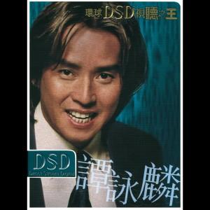 Huan Qiu Shi Ting Zhi Wang - Tan Yong Lin 2003 谭咏麟
