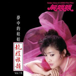 龍腔雅韻, Vol. 15: 夢中的娃娃