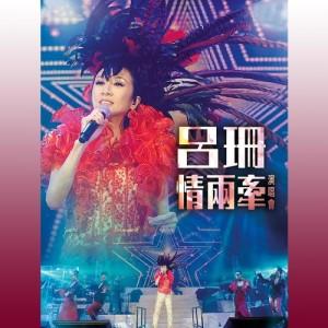 呂珊的專輯呂珊情兩牽演唱會