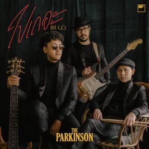 ไปเถอะ 2018 The Parkinson