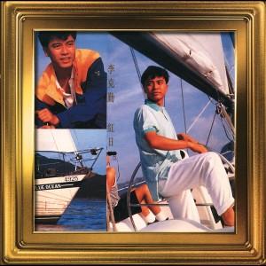 Hong Ri 1992 Hacken Lee (李克勤)