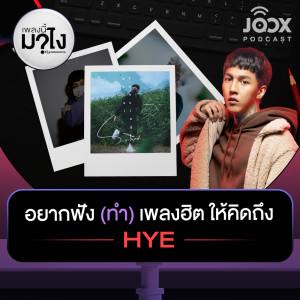 อัลบัม อยากฟัง (ทำ) เพลงฮิต ให้คิดถึง HYE [EP.11] ศิลปิน เพลงนี้มาไง? by Songtopia