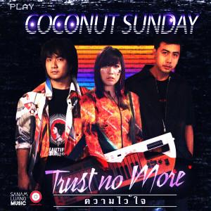 อัลบัม ความไว้ใจ (Trust No More) - Single ศิลปิน Coconut Sunday