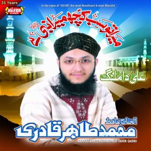 Album Mera Tou Sab Kuch Mera Nabi Hai from Al Haaj Hafiz Muhammad Tahir Qadri