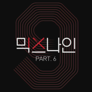 MIXNINE的專輯MIXNINE Pt. 6