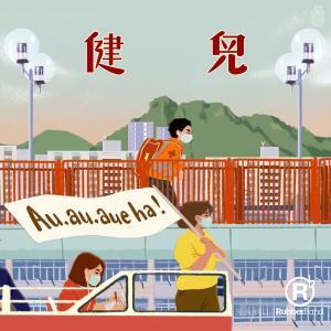 Album Jian Er from RubberBand