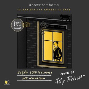 อัลบัม ยังรู้สึก(BOXX FROM HOME) - Single ศิลปิน PORTRAIT