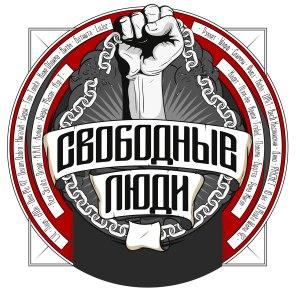 Album Свободные люди from L.V.