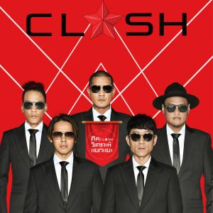 อัลบัม คิด วิเคราะห์ แยกแยะ - Single ศิลปิน Clash