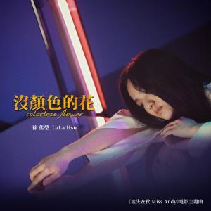徐佳瑩的專輯沒顏色的花 (電影《迷失安狄》主題曲)