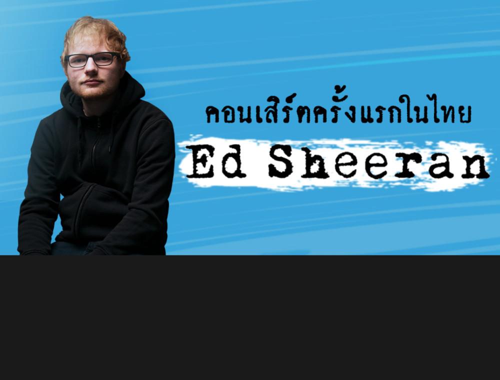 """ฟินไม่หาย! """"Ed Sheeran"""" คอนเสิร์ตครั้งแรกในไทยที่สร้างความประทับใจไม่สิ้นสุด!"""