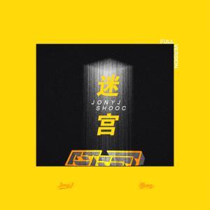 Jony J的專輯迷宮