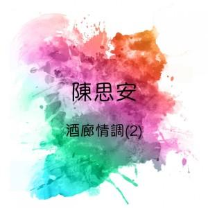 陳思安的專輯酒廊情調, 第二集