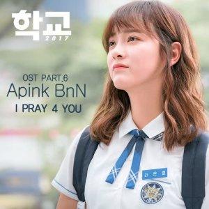 Apink BnN的專輯School 2017, Pt. 6 (Original Television Soundtrack)