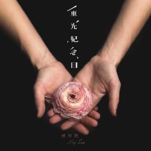 林欣彤 Mag Lam的專輯重光紀念日