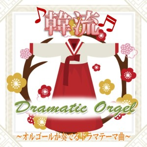 Orgel的專輯韓流ドラマチックオルゴール オルゴールが奏でるドラマテーマ曲