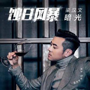 """梁漢文的專輯暗光 (超級劇集 """"蝕日風暴"""" 主題曲)"""
