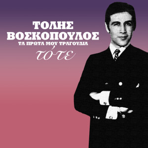 Tote (Ta Prota Mou Tragoudia) dari Tolis Voskopoulos