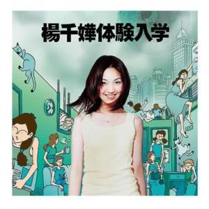 楊千嬅的專輯體驗入學 (華星40系列)