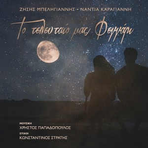 Album To Telefteo Mas Feggari from Christos Papadopoulos