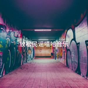 Album 放松民谣嘻哈音乐 from Hip Hop All-Stars
