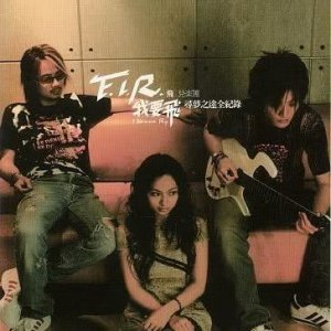 Listen to I Wanna Fly song with lyrics from 飞儿乐团